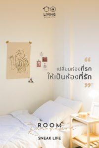 เปลี่ยนห้องที่รก ให้เป็นห้องที่รัก
