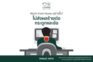 Work from Home อย่างไร ไม่ส่งผลร้ายต่อกระดูกและข้อ